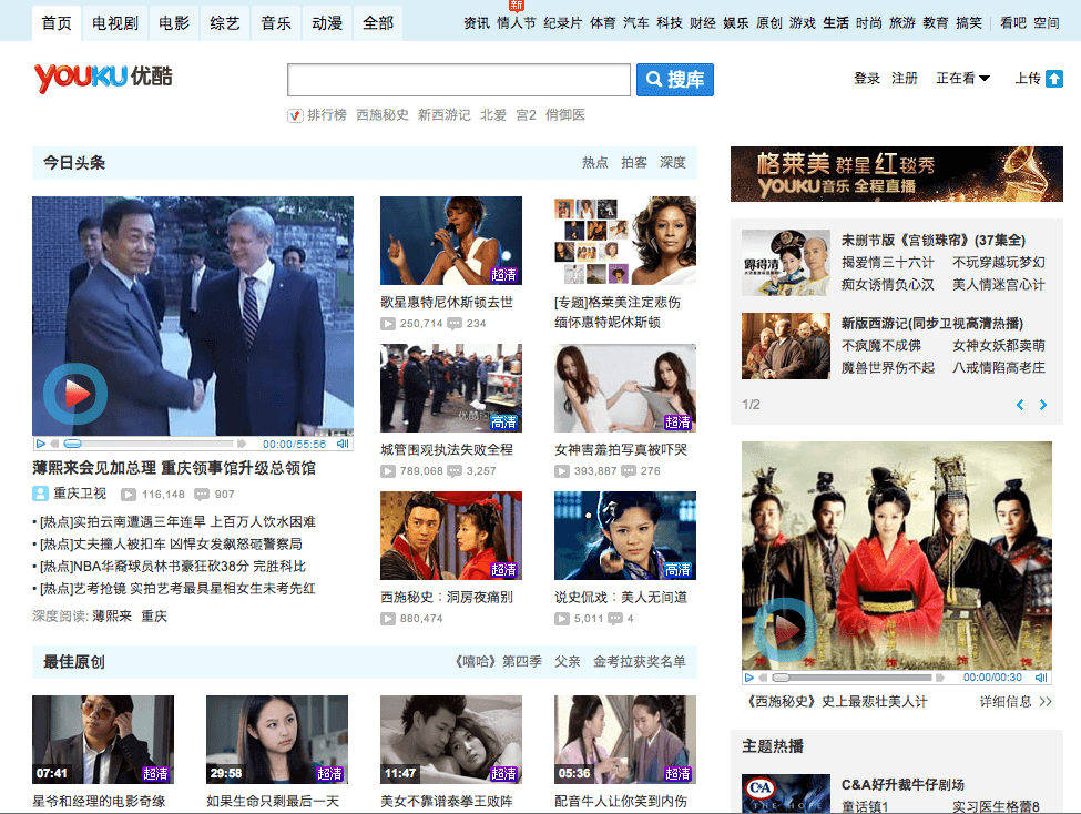 Chinese YouTube Youku
